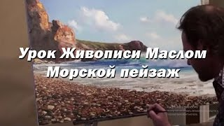 Мастер-класс по живописи маслом №5 - Морской пейзаж. Как писать маслом. Урок рисования Игорь Сахаров
