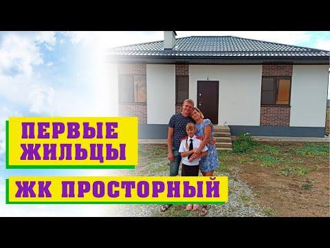 """Отзыв первых жильцов """"ЖК Просторный"""""""