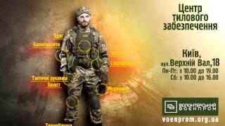 Магазин военной формы и снаряжения