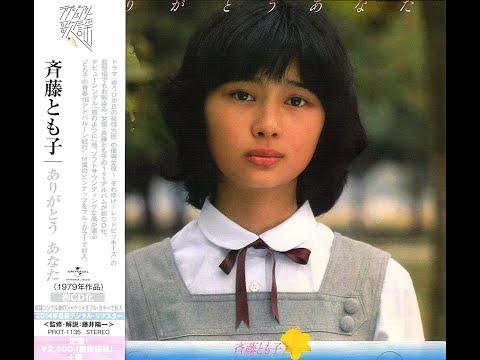Tomoko Saito - ありがとうあなた (1979) [Full Album]