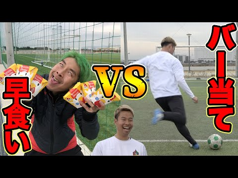 【サッカー】バー当て30本VSからあげクン30個どっちが早く終わるか選手権!篇