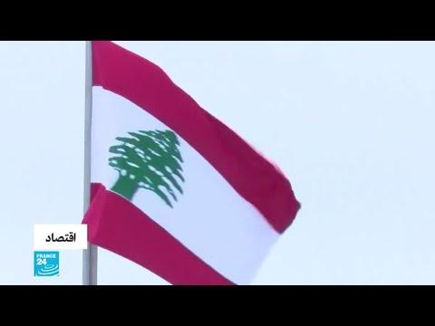 لبنان.. موازنة 2019 تضمنت إجراءات تقشفية كبيرة!!  - 11:55-2019 / 5 / 29