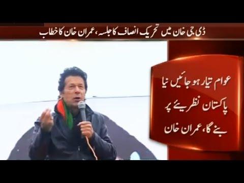 Imran Khan speech in PTI Dera Ghazi Khan Jalsa