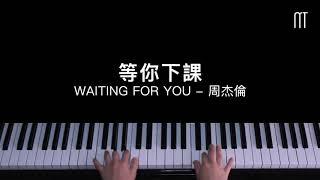 周杰倫Jay Chou - 等你下課 鋼琴抒情版 Waiting For You Piano Cover