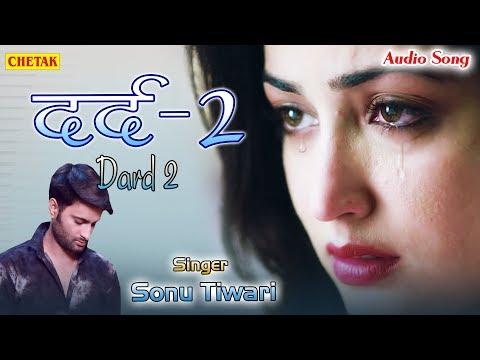 सबसे दर्द भरा गीत 2018 - दर्द - 2- Dard - 2 - Pyar Mohabbat -Sonu TiwariHindi Sad Songs