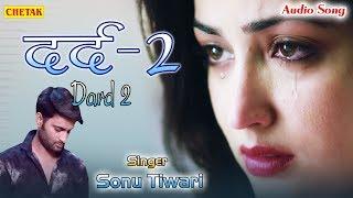सबसे दर्द भरा गीत 2018 - दर्द - 2  - Dard - 2 - Pyar Mohabbat -Sonu Tiwari  Hindi Sad Songs