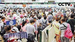 [中国新闻] 端午假期最后一天 铁路今预计发送旅客1370万人次 | CCTV中文国际