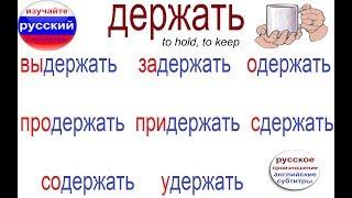 № 314   Глаголы русского языка:  ДЕРЖАТЬ + приставки, объяснения и фразы