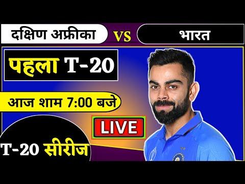 - India vs south Africa 1st T-20 Match  भारत बनाम साउथ अफ़्रीका पहला T-20 मैच