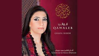 Mawwal Walada