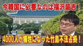 日韓関係に関して「上念司」氏が語った。 ソース:おはよう寺ちゃん活動...