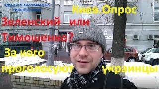 Киев Зеленский VS Тимошенко За кого проголосуют украинцы соц опрос Иван Проценко