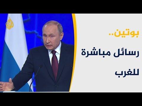 بوتين ينتقد سياسات واشنطن ويدعوها لنبذ -وهم- التفوق العسكري  - نشر قبل 5 ساعة