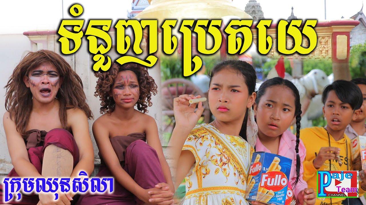 ទំនួញប្រេតយេ ពីនំបំពង់ Fullo Stick ,education comedy videos from Paje team/ឈុនសិលា