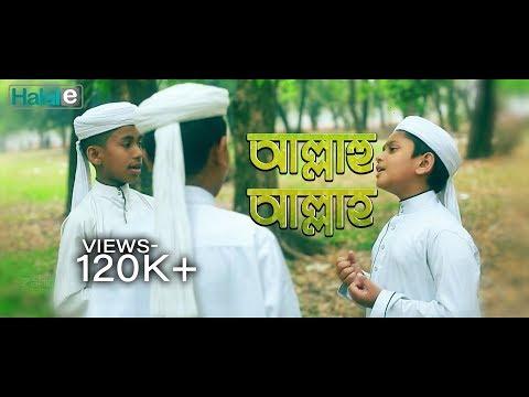 আল্লাহু আল্লাহ। Allahu Allahu। new bangla Islamic song (Hamd)। new gojol 2018