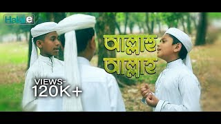 Video আল্লাহু আল্লাহ- new bangla Islamic song (Hamd)। new gojol 2018 download MP3, 3GP, MP4, WEBM, AVI, FLV Juni 2018