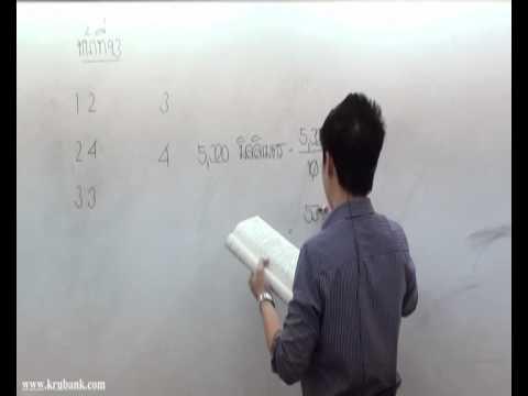 การวัด ม 2 คณิตศาสตร์ครูพี่แบงค์ part 18  พ ค 54