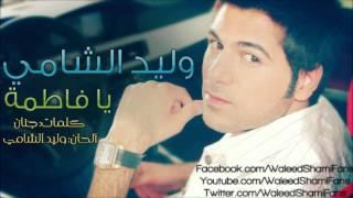 وليد الشامي يا فاطمة