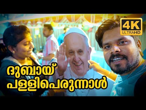 DUBAI ST. MARY'S CHURCH FAMILY FEST 2019 OUD METHA | DUBAI | Vlog #72
