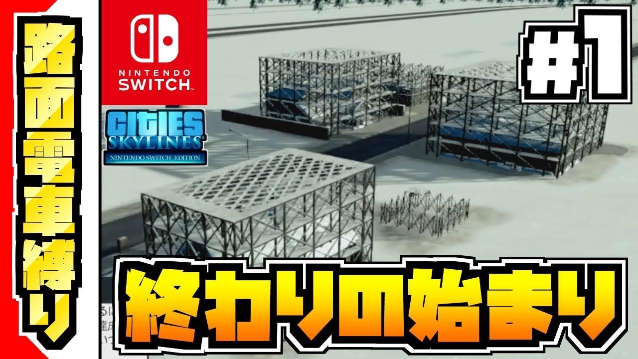 Switch シティーズ スカイライン