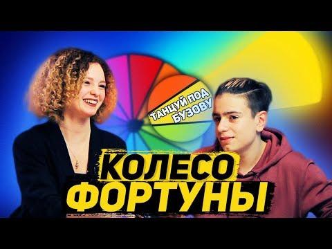 КОЛЕСО ФОРТУНЫ #1