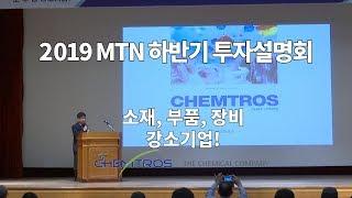 [MTN 2019 하반기 투자설명회] 소·부·장 강소기…