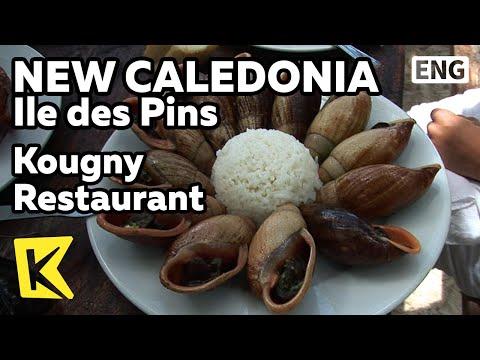 【K】NewCaledonia Travel-Ile des Pins[뉴칼레도니아 여행-일데팽]쿠니식당, 랍스터와 달팽이요리/Kougny Restaurant/Lobster/Snail