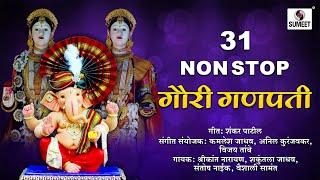 31 Non Stop Gauri Ganpati - Sumeet Music - Lord...