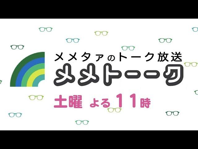 【メメトーーク SP!】~メメフェス2021前日生放送!~