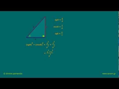 μαθηματικά β΄γυμνασίου: τριγωνομετρία