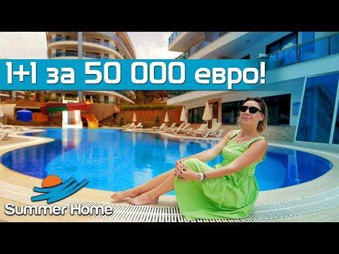 Недвижимость в Турции  1+1 за 50 000 евро от  Summer Home
