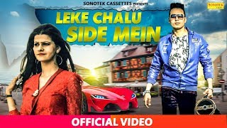 New Haryanvi Song 2018 : Leke Chalu Side Mein || Rahul Madaan & Sonu Soni || S Hooda