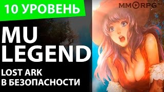 MU Legend. Lost ARK в безопасности. Десятый уровень