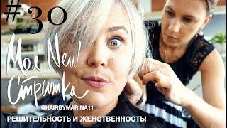 МОЯ НОВАЯ СТРИЖКА! РЕШИТЕЛЬНОСТЬ И ЖЕНСТВЕННОСТЬ! my NEW short haircut | Anna Germanova