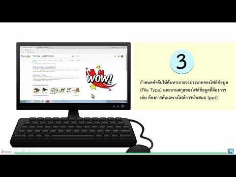 การใช้อินเตอร์เน็ต ป 4