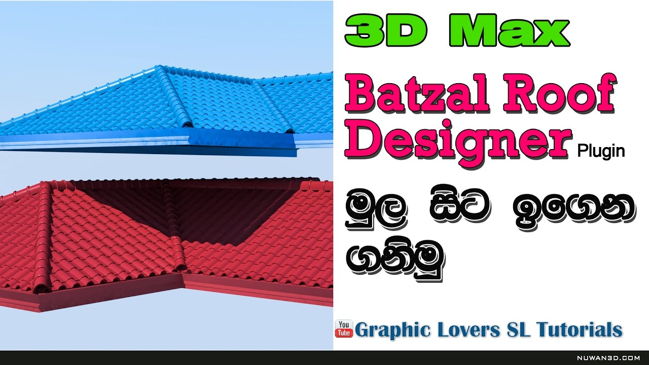 How To Learn Roof Designer Plugin In 3d Max Sinhala Youtube