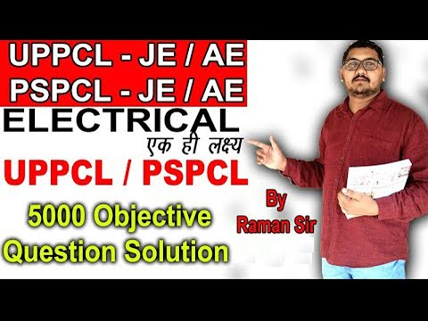 LECT-3 UPPCL JE/PSPCL JE/UPPCL AE/5000 OBJECTIVE SOLUTION By R.K. Raman Sir