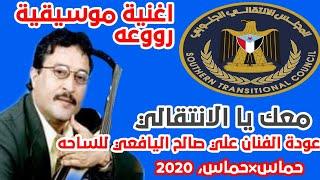 جديد معك يا الانتقالي |غناء الفنان علي صالح اليافعي 2020