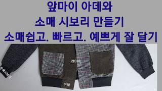 숄카라 가디건 (앞마이아데,소매예쁘게 잘 달기)