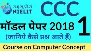 CCC मॉडल पेपर 2018 | आगामी परीक्षाओं में, अनिवार्य | Know Exam Questions Type & Pattern etc.