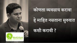 Marathi Business Training | कोणता व्यवसाय करावा हे माहित नसताना सुरुवात कशी करावी ?