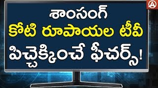 Samsung Rs 1 Crore Unveils Premium Active LED Features | Tech News || Namaste Telugu
