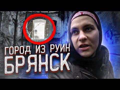 Безнадежный городишка | Город заброшек | Автостопом в Брянск
