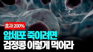 암세포 씨를 말리는 음식이 있습니다 검정콩 효능 극대화…