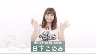 AKB48 49thシングル 選抜総選挙 アピールコメント NMB48 チームN所属 日...