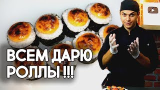 """Бесплатный ролл """"Якудза"""", простой и вкусный рецепт!!!"""