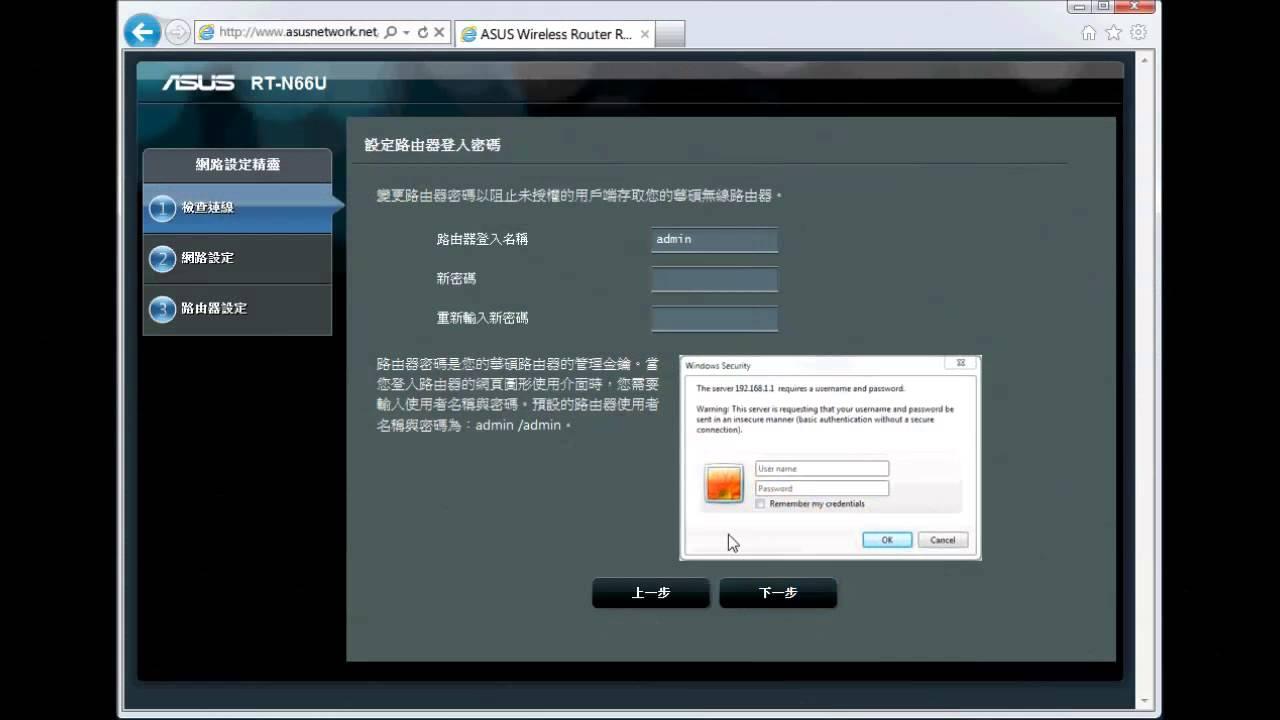 ASUS Router快速設定指南 (適用於網上行及和記寬頻VDSL) - YouTube