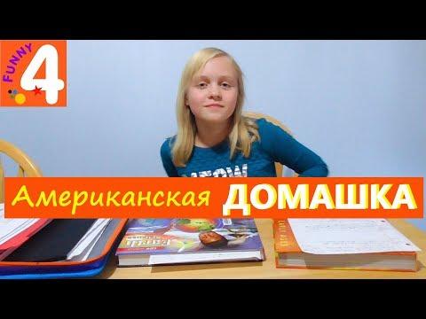 АМЕРИКАНСКАЯ ДОМАШКА Что проходят в 6 классе в Америке/ Соня играет на скрипке...
