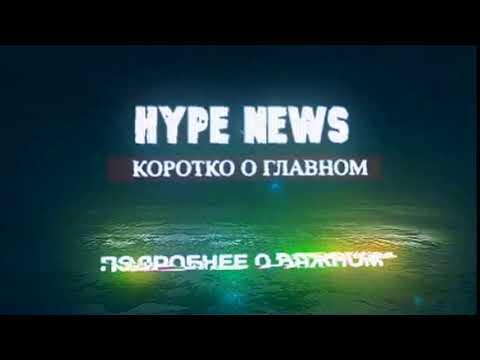 HYPE NEWS Коротко о главном Подробнее о важном
