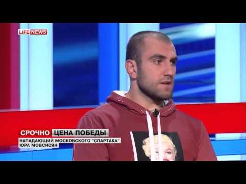 Юра Мовсисян  Не уверен, что выйду на поле в дерби с ЦСКА  часть 1